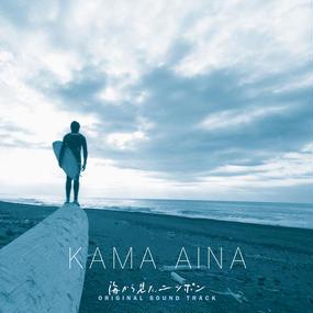 "【CD】KAMA AINA ""海から見た、ニッポン ORIGINAL SOUND TRACK"""