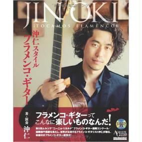 """【BOOK】沖仁 """"沖仁スタイル フラメンコ・ギター(DVD付き)"""""""