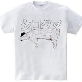 シロクマ(ヘビーウェイトTシャツ white・gray)