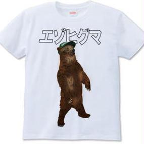 エゾヒグマ(Tシャツ white・ash)