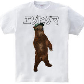 エゾヒグマ(Tシャツkidsサイズ)