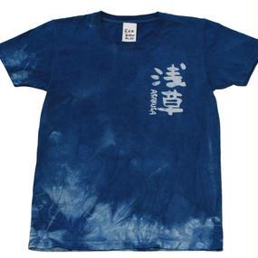 本藍 「浅草」型染めTシャツ