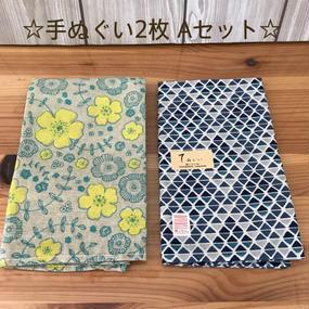 あずま袋キット☆手ぬぐい2枚セットAセット