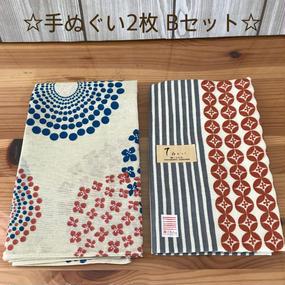 あずま袋キッド☆手ぬぐい2枚セットBセット
