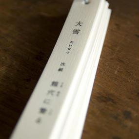 七十二候 歌こころカレンダー / 白井明大 [ 詩人 ]