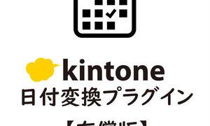kintoneプラグイン