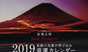 Red Dragon 幸運カレンダー