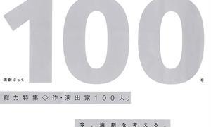 演劇ぶっく100号まで
