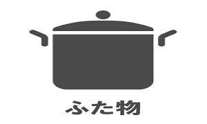 蓋物・蒸し碗