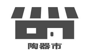 陶器市・うつわ倉庫直販