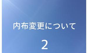内布(ショルダーバッグ専用)