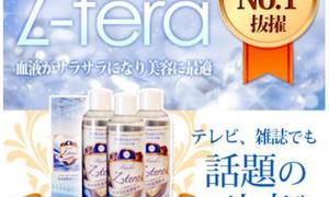 テラヘルツ水溶性珪素濃縮液Z-tera