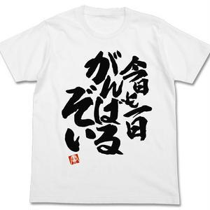 青葉の今日も一日がんばるぞいTシャツ   [NEW GAME!!]