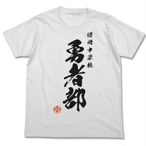 勇者部Tシャツ    [結城友奈は勇者である]