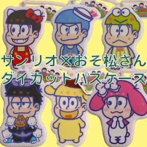 おそ松さん×サンリオキャラクターズ BIGパスケース