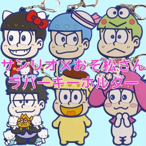 おそ松さん×サンリオキャラクターズ BIGラバーキーホルダー