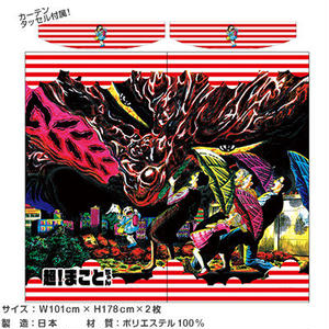 まことちゃんシリーズ カーテン(縦型)【楳図かずお】