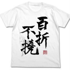 銀子の百折不撓 Tシャツ   [りゅうおうのおしごと!]