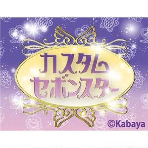 カスタムセボンスターVol. 1【セボンスター×2.5SPINNS】