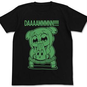 ポプテピピックDAMN Tシャツ  [ポプテピピック]