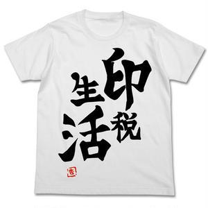双葉杏の「印税生活」Tシャツ [アイドルマスター シンデレラガールズ]