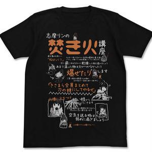 リンの焚き火講座 Tシャツ [ゆるキャン△]