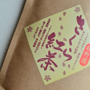 桜野園 さくら紅茶