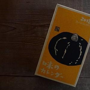 【最終在庫】味のカレンダー2018
