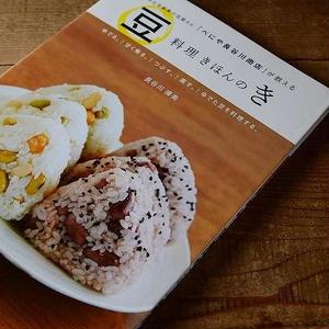 べにや長谷川商店『豆料理基本のき』(書籍)