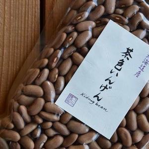 べにや長谷川商店  北海道産 茶色いんげん