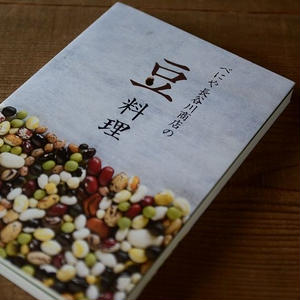 【再入荷】べにや長谷川商店の豆料理(書籍)