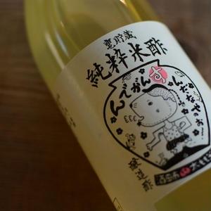 純米米酢 んでがん酢(上澄み無濾過)