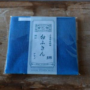 台ふきん(綿) 中川政七商店
