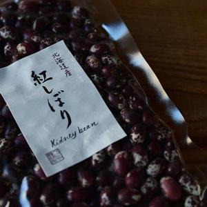 紅しぼり 200g べにや長谷川商店