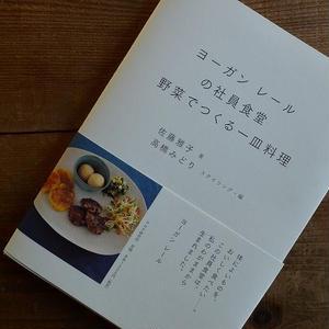 ヨーガンレールの社員食堂 野菜でつくる一皿料理(書籍) Babaghuri