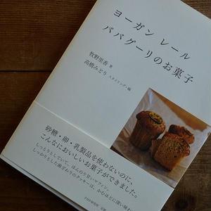 ババグーリのお菓子(書籍) Babaghuri