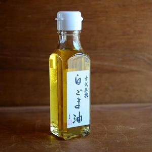 堀内製油 古式圧搾 白ごま油 110g