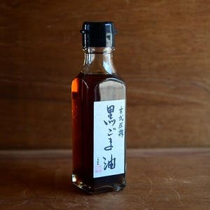 堀内製油 古式圧搾 黒ごま油 110g