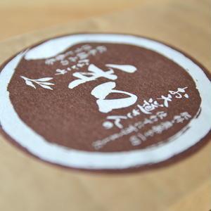 【再入荷】和(なごみ) 桜野園