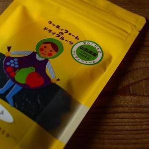 蔵王ウッディファームさんのドライフルーツ(ピオーネ/シャインマスカット)