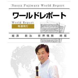 ワールドレポート第1183号 急激に表面化する亀裂