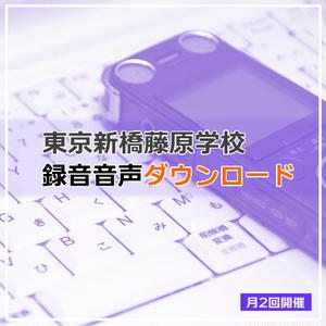 新橋藤原学校 音声ダウンロード 2018年10月前半号(10月10日開催分)