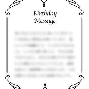 【自分用に、プレゼント用に!】バースデイメッセージカード