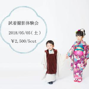 試着撮影体験会   2018/05/05(土)