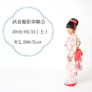 試着撮影体験会   2018/04/21(土)