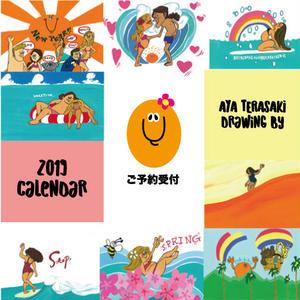 (再販)2019カレンダーBy Ayaterasaki