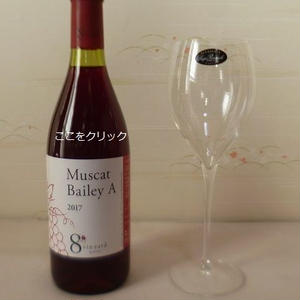 甲州(720ml) + マスカットベリーA(720ml) + ワイングラス