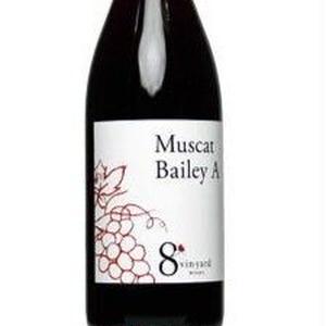 【地元ワイン】マスカットベリーA・呑み比べセット 720ml