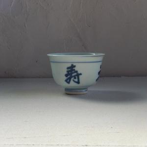 古道具 染付の煎茶碗