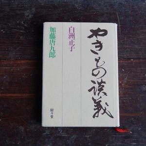古書 白洲雅子/加藤唐九郎 やきもの談義(初版)